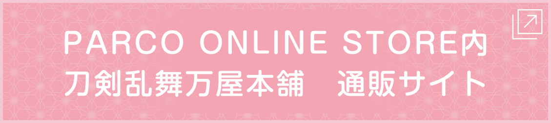 PARCO ONLINE STORE内刀剣乱舞万屋本舗 通販サイト